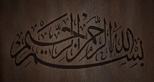 bismillah1